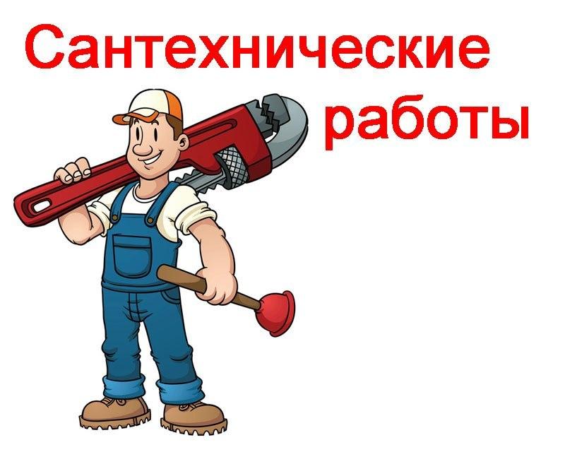 Сантехнические работы любой сложности - ремонт, замена сантехники. Вызвать сантехника Аксай